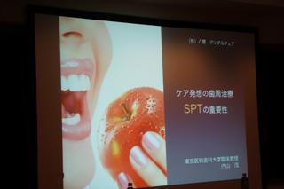 ケア発想の歯周治療 SPTの重要性1