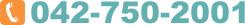 042-750-2001