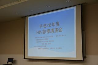 HIV講演会