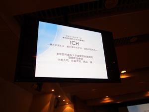 TCH セミナー2