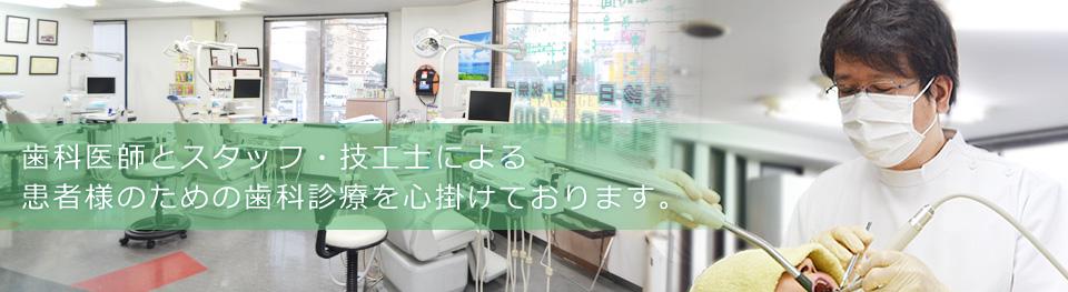 医師とスタッフ・技工士による、患者さんのための歯科診療を心掛けております。